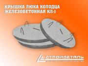 Элементы колодцев: кольца,  плиты перекрытия,  днище,  крышки люка - foto 3