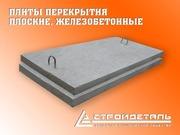 Плиты перекрытия плоские ПТП,  ПТ