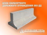 Блок парапетного дорожного ограждения (ОБ-1-ДД)