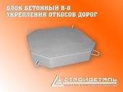 Блок бетонный Б-8 (плита укрепления)