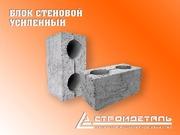 Блоки стеновые,  бетонные