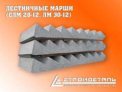 Элементы лестниц: марши,  ступени,  балки - main