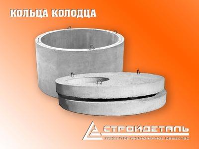 Элементы колодцев: кольца,  плиты перекрытия,  днище,  крышки люка - main