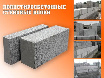 Полистиролбетонные стеновые блоки - main