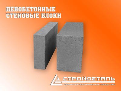 Пенобетонные стеновые блоки - main